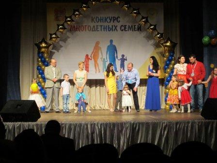 Конкурс многодетных семей в Мытищах